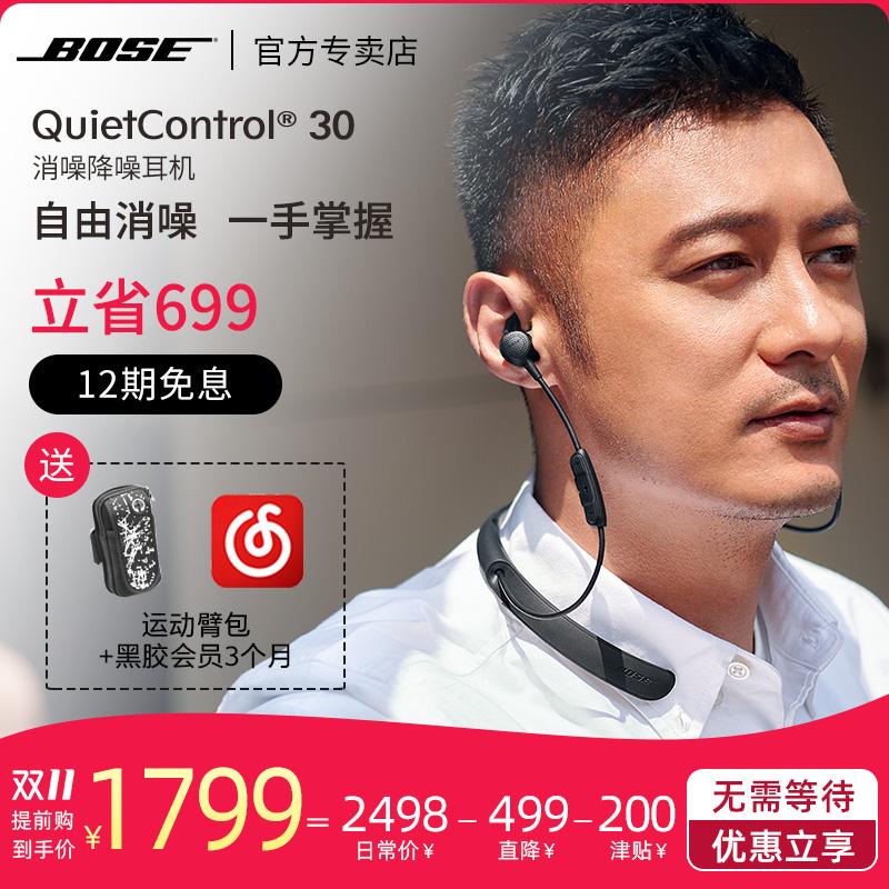 咨询优惠 BOSE QuietControl 30 无线蓝牙消噪降噪耳机 QC30