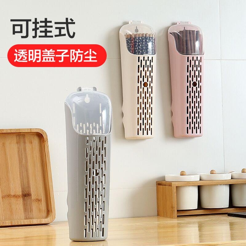 还不晚筷子置物架筷子篓收纳盒家用挂式筷子筒带盖防尘筷子笼筷篓满3元减1元