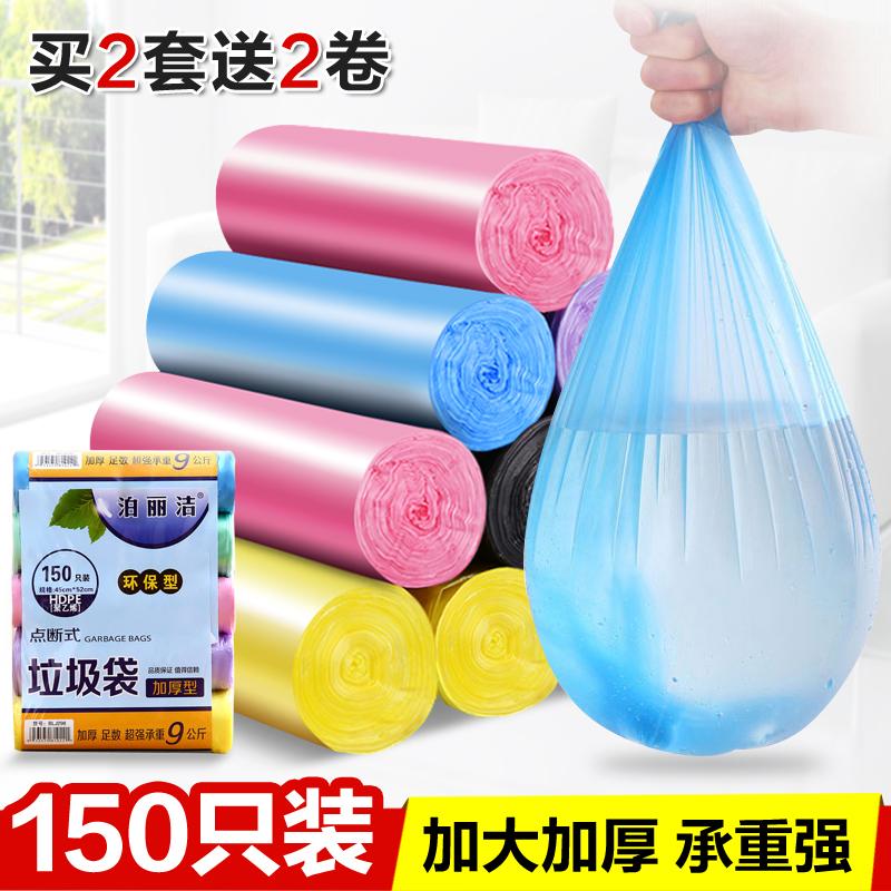 5卷150只装一次性加厚黑色大号垃圾袋厨房家用彩色塑料袋包邮