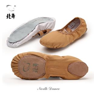 北舞免系带舞蹈鞋儿童女练功鞋软底猫爪民族形体成人大底芭蕾舞鞋