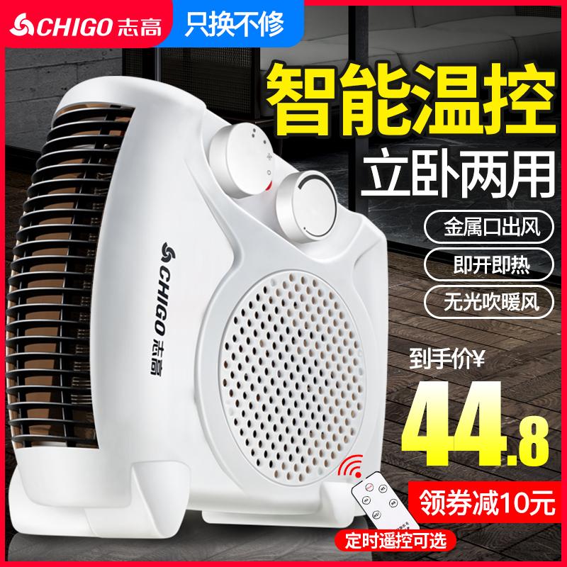志高取暖器电暖风机小太阳家用电暖气节能省电小型热风电暖器迷你