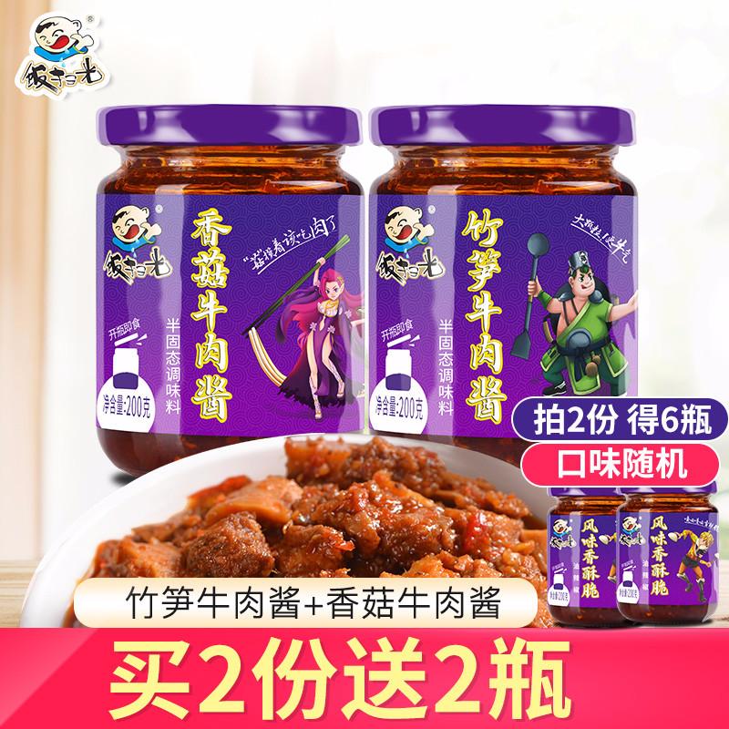饭扫光香菇酱牛肉酱竹笋200g*2瓶拌饭下饭酱四川特产辣椒酱拌面