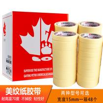 汽车喷漆保护遮蔽纸装潢单面胶耐高温一箱包邮枫叶美纹纸胶带