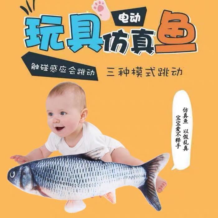 网红爆款仿真鱼玩具会动电动儿童毛绒公仔会跳动的鲫鱼充电玩偶