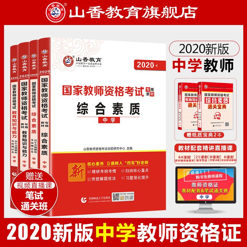 山香教育国家教师证资格证考试教材用书2020年中学综合素质和教育知识与能力教材及历年真题预测试卷综合素质真题