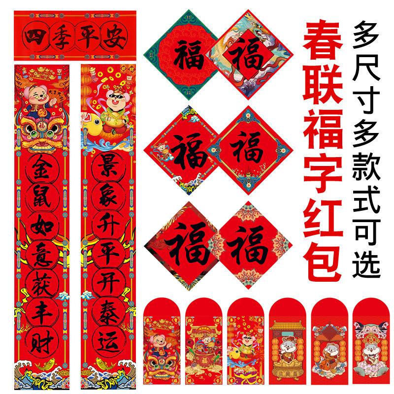 春节过年对联2020鼠年礼盒装饰新年年画福字喜庆门贴乔迁春联定制