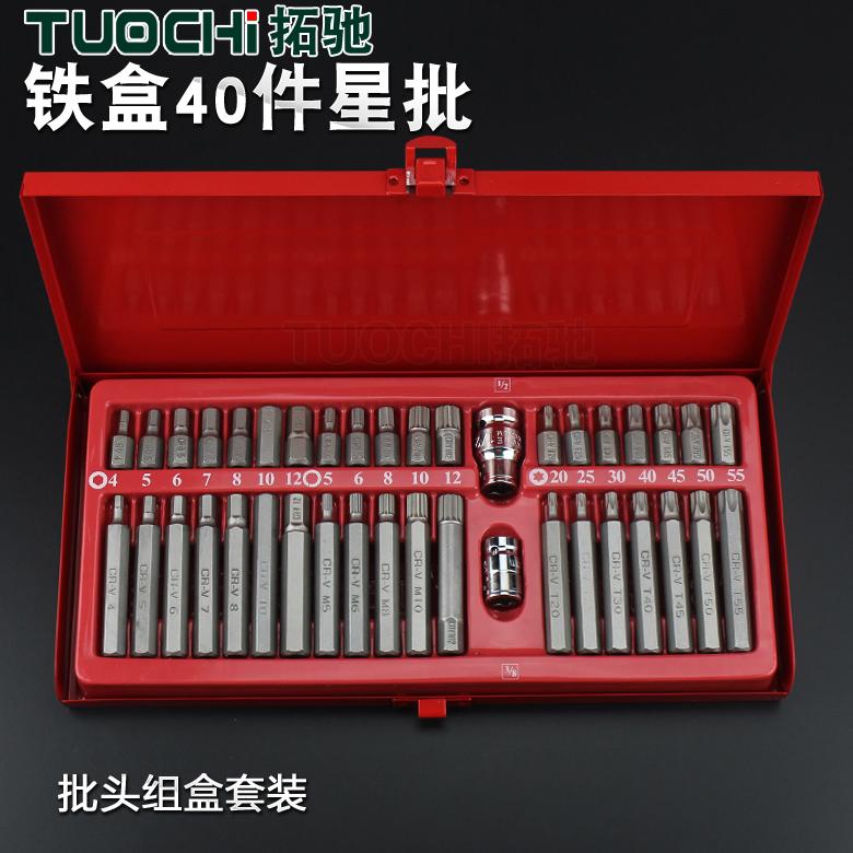 40件套星批组套内六角扳手套装组合汽修工具花键花型十二梅花批头