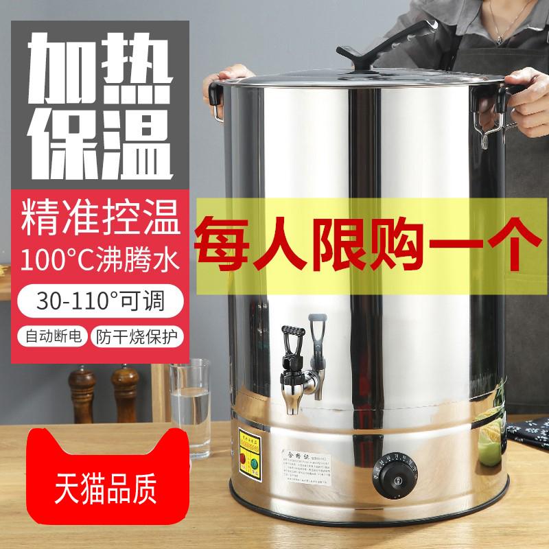 点击查看商品:不锈钢电热开水桶饭店商用电烧水桶机热水桶器大容量餐厅自动保温