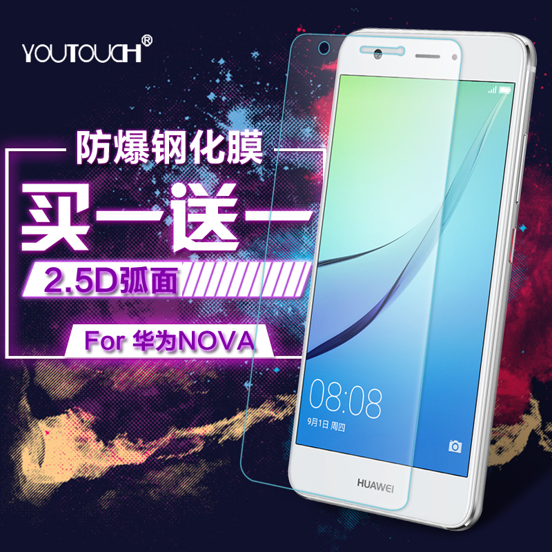 华为Nova钢化膜半屏高清玻璃防爆模caz-al10手机莫屏幕保护膜前贴