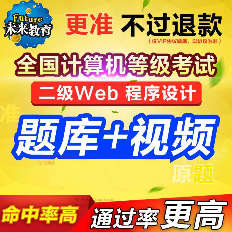 未来教育四川省2020年9月全国计算机二级web考试真题库软件教程