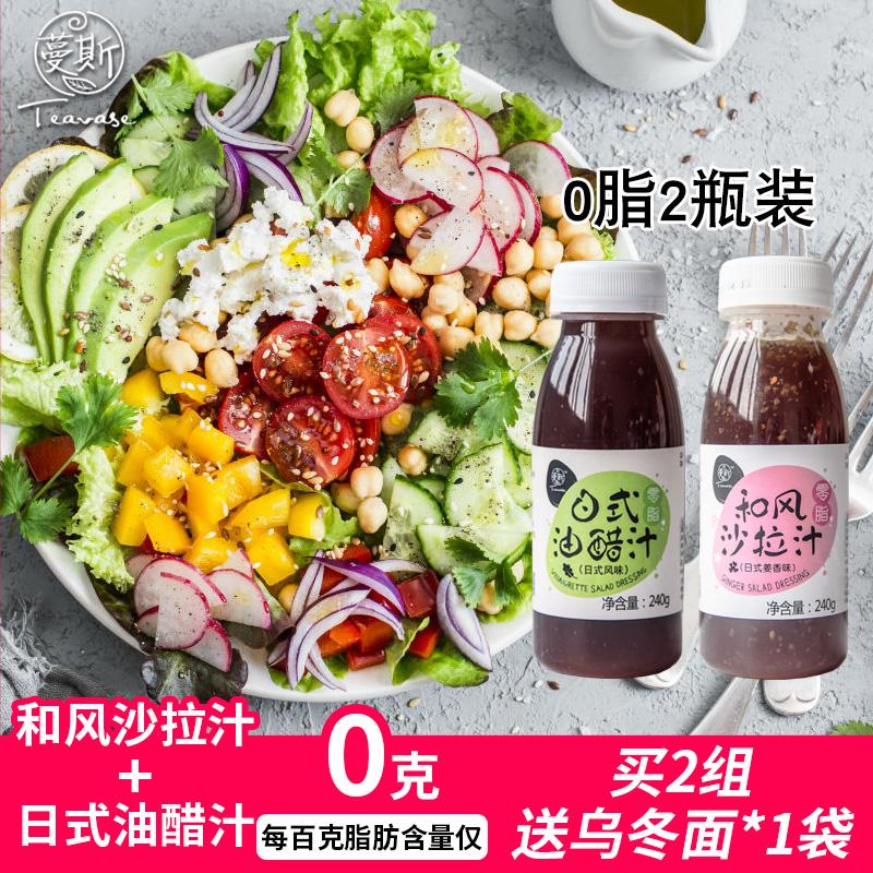 蔓斯油醋汁0脂肪日式沙拉汁低脂果蔬沙拉酱千岛酱轻食酱料2瓶装