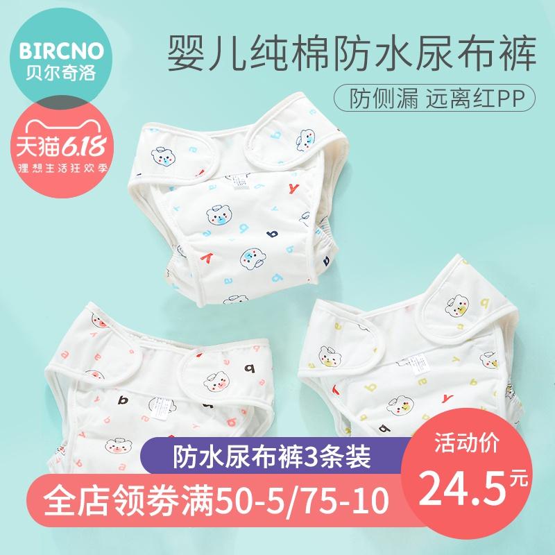 婴儿尿布裤兜纯棉可洗新生婴儿防水透气隔尿裤宝宝介子尿布固定裤