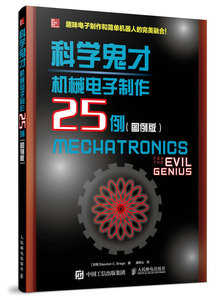 Science ghosts 25 examples of mechatronics production Legend version Fun electronic production introductory books Assembly mechatronics electronics device skills mechatronics production diy tutorial electrician electronic technology book