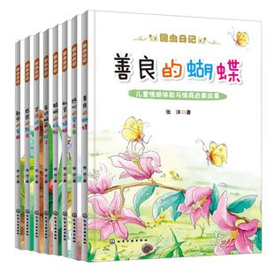 昆虫日记 爱动脑筋的蚊子+聪明的蚂蚁+感恩的瓢虫+机灵的蜻蜓+坚强的蝉+勤劳的蜜蜂+热心的萤火虫+善良的蝴蝶 共8本昆虫科普故事书