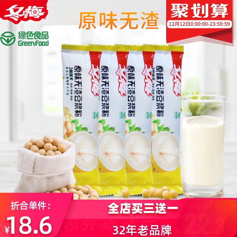冬梅 豆奶原味豆浆粉营养早餐17条 独立包装520g原味豆浆豆浆条装