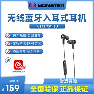 MONSTER/魔声Clarity HD灵晰无线蓝牙运动耳机入耳颈挂式降噪耳机