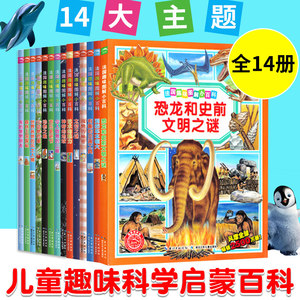 French fun illustrated small encyclopedia 14 children encyclopedia big encyclopedia pupils 6-10 years old popular science books dinosaur animals space vehicles children science extracurricular books children comic books elementary school science books