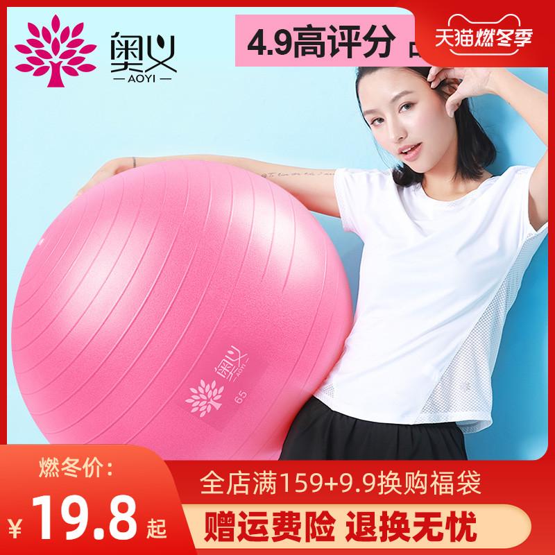 奥义美体瑜伽球健身球加厚防爆正品瑜珈球儿童大龙平衡孕妇分娩球
