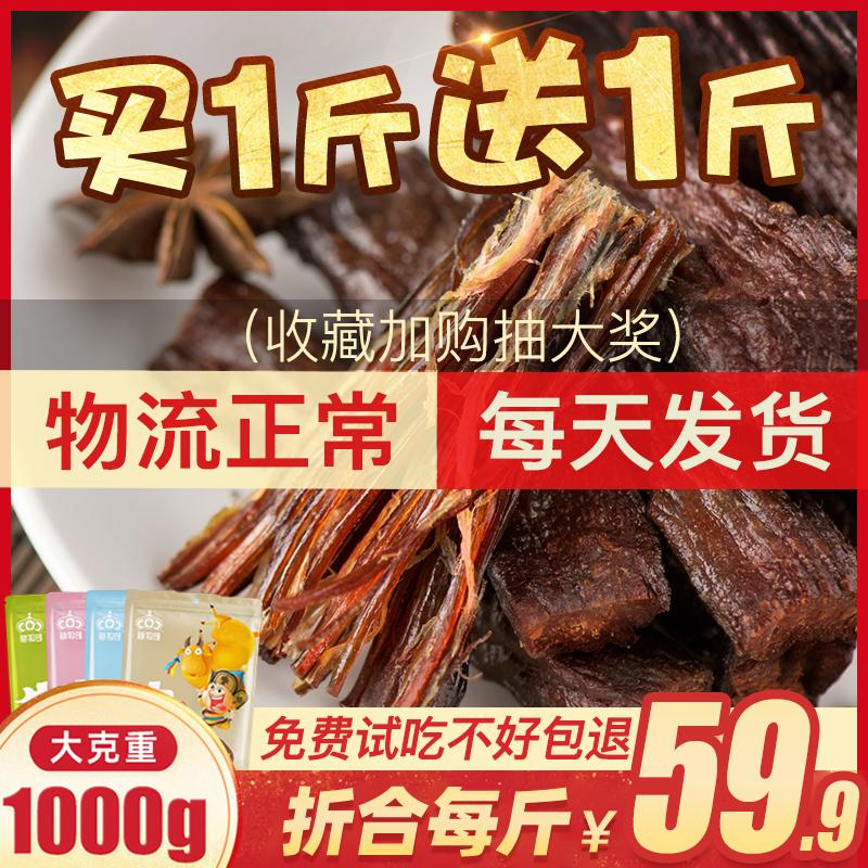 内蒙古手撕风干牛肉干500g*2特产小吃麻辣牛肉小零食袋装真空熟食