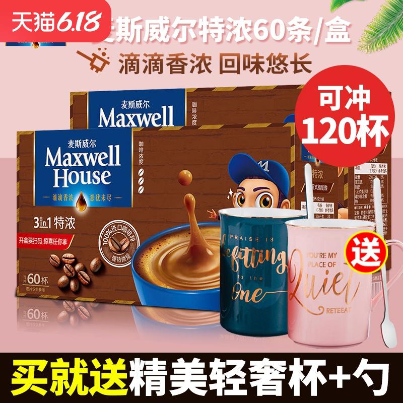 麦斯威尔咖啡特浓三合一速溶咖啡粉60条装780g2盒共120条咖啡冲饮
