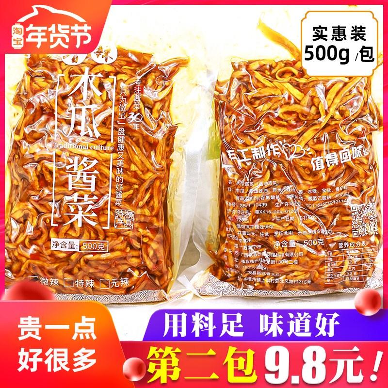 木瓜丝干酱菜香辣味什锦菜新鲜脆木瓜咸菜500g散装自制广西横县