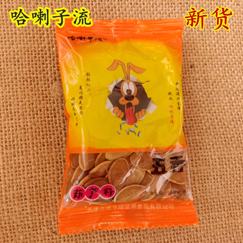 哈喇子流5斤西葫芦籽五香瓜子500g包邮独立小包装1斤2斤散装