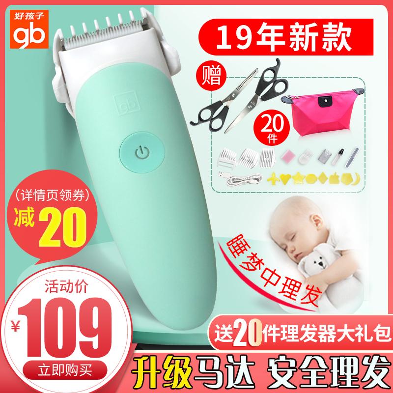 好孩子婴儿理发器超静音宝宝剃头神器儿童充电推子自己剪胎毛家用