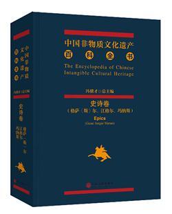 中国非物质文化遗产百科全书:格萨(斯)尔、江格尔、玛纳斯:Gesar Janger Manas 冯骥才总 中国文联出版社 9787505993990 文化 书籍