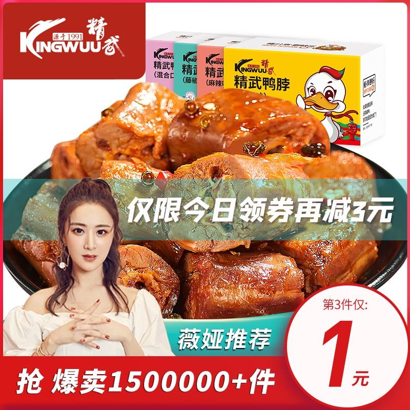 精武甜辣鸭脖子200g整箱香辣武汉小吃肉食熟食即食小包装麻辣零食