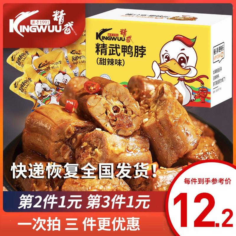 【精武甜辣鸭脖200g】整箱卤味鸭脖香辣鸭肉零食休闲食品小包装