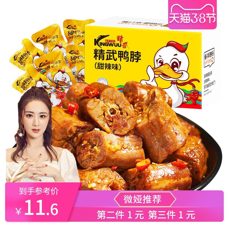 【薇娅推荐】甜辣鸭脖200g麻辣鸭锁骨网红零食卤味熟食大礼包