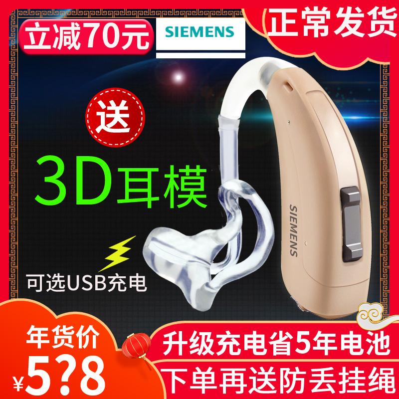西门子 助听器 心动 莲花 升级 耳聋 耳背 老人 无线 隐形