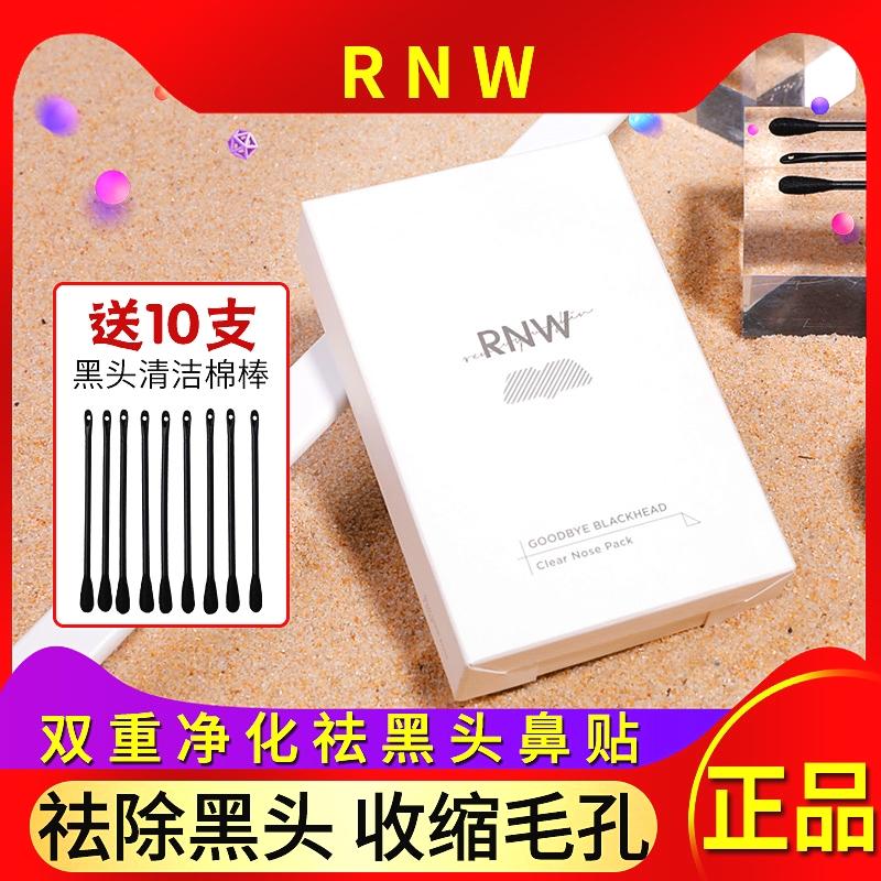 rnw鼻贴官方旗舰官网pnw去黑头学生专用女生收缩毛孔rnm草莓鼻ruw