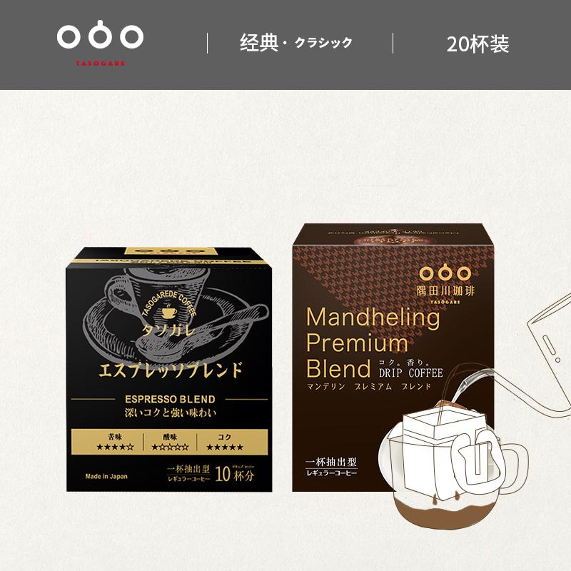 隅田川日本进口意式曼特宁现磨手冲挂滤特浓挂耳咖啡黑咖啡粉组合