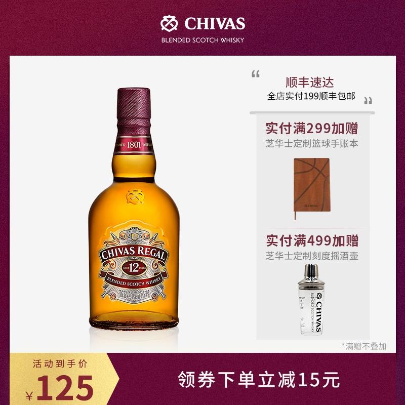 chivas芝华士威士忌12年500ml*1瓶 英国原装进口 鸡尾酒洋酒烈酒