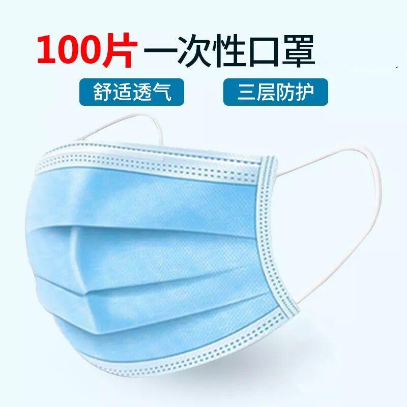 亿吉堂旗舰店一次性防护口罩三层口鼻罩防尘含熔喷布12