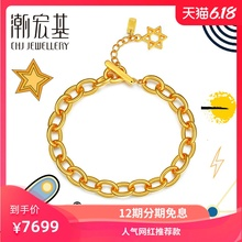 Chaohongji jewelry is better than Jinjian gold bracelet, full gold, 3D hard gold jewelry, love girl, light luxury, small national color x