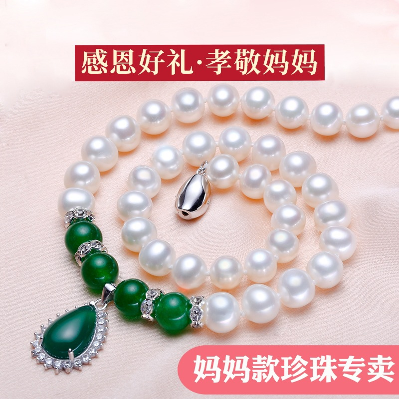 点击查看商品:淡水珍珠项链女银吊坠绿玉髓款送妈妈婆婆女朋友锁骨链带证书包装