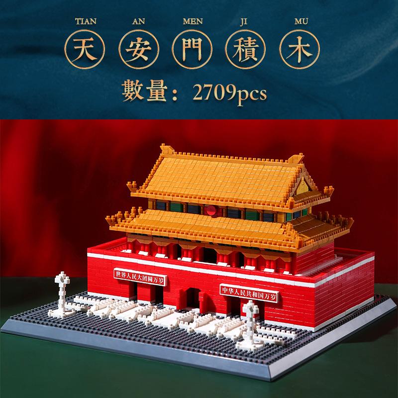 兼容其他中国风天安门微小颗粒积木拼装建筑模型成人摆件礼物玩具