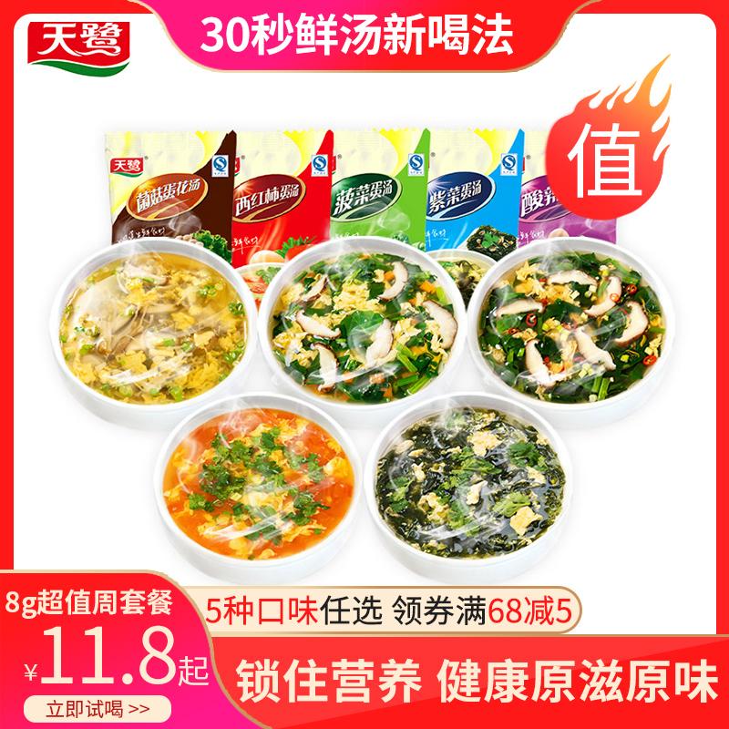 天鹭紫菜蛋花汤冲泡即食午餐懒人食品速溶汤蔬菜汤速食汤包早餐8g