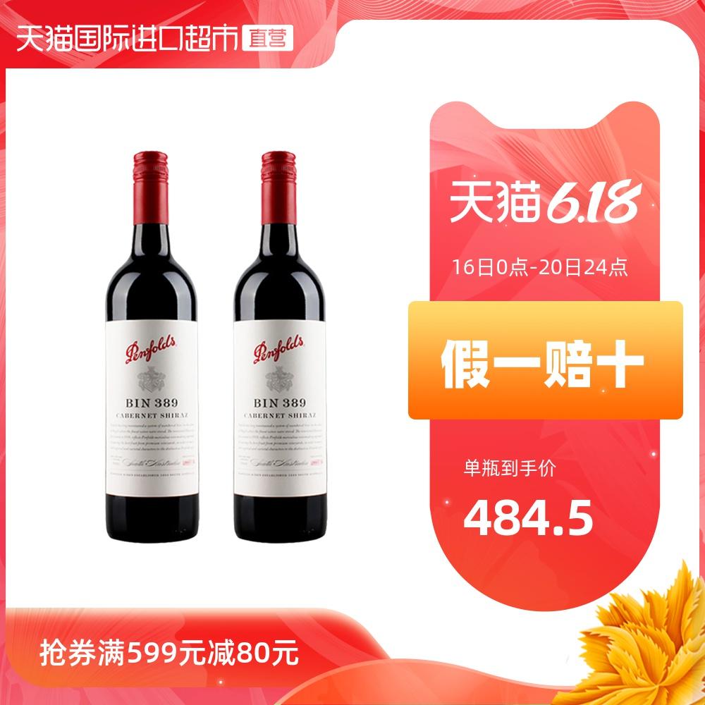 奔富BIN389西拉赤霞珠干红葡萄酒澳洲进口2支装浪漫礼物