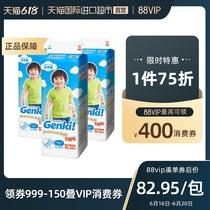 妮飘Genki纸尿裤进口柔软透气干爽婴儿XL44*3(粘贴型12-17KG)