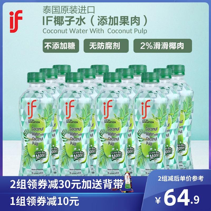 IF泰国进口椰子水(添加果肉)350*12网红椰青nfc果汁