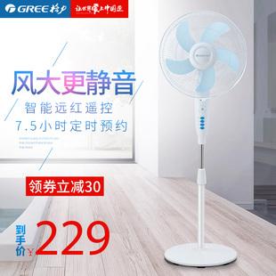 格力电风扇落地扇家用办公智能遥控静音摇头风扇立式定时预约电扇