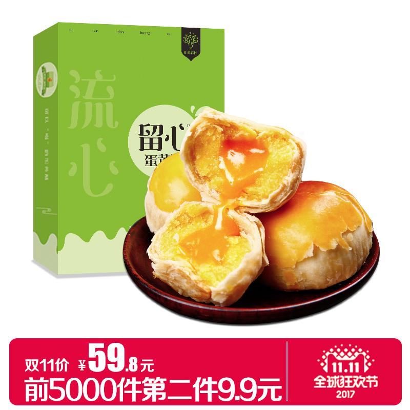 甜蜜森林 0添加 流心蛋黄酥 手工新鲜莲蓉馅中馅糕点心零食礼盒