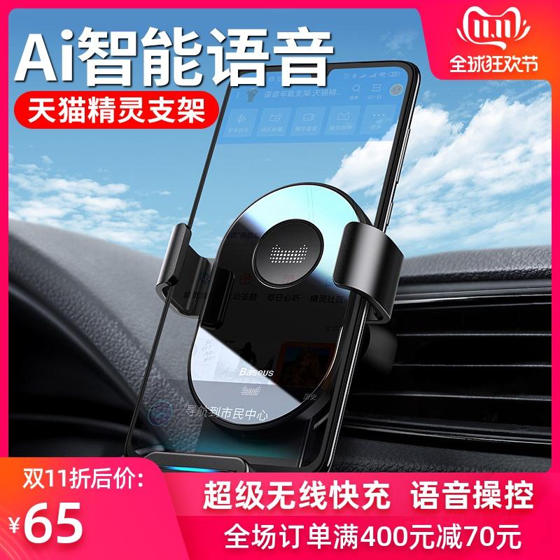 倍思AI天猫精灵车载手机架无线充出风口汽车内用多功能导航支撑架