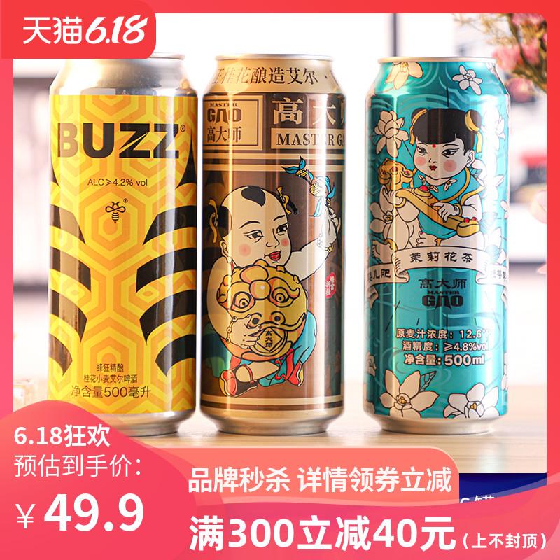高大师精酿啤酒婴儿肥桂花艾尔蜂狂精酿桂花啤酒罐装500ml