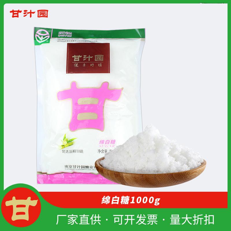 甘汁园棉绵白糖1000g食用白糖白绵糖袋装烘焙面包西点原料