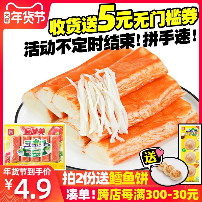 韩国蟹足棒可莱美蟹味棒无法呼吸蟹棒蟹肉棒即食手撕蟹柳火锅零食