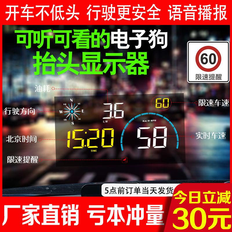车载hud抬头显示器电子狗测速GPS汽车速时速数字投影仪油耗悬浮